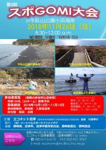 18.8.9募集チラシ表 (1)-001